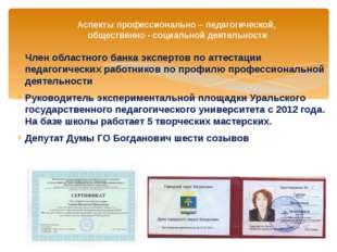 Член областного банка экспертов по аттестации педагогических работников по пр