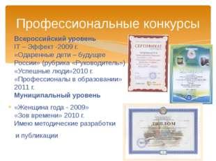 Всероссийский уровень IT – Эффект -2009 г. «Одаренные дети – будущее России»