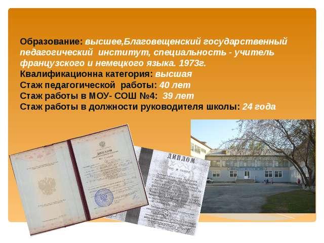 Образование: высшее,Благовещенский государственный педагогический институт, с...