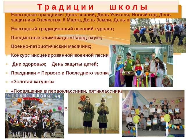 Ежегодные праздники: День знаний, День Учителя, Новый год, День защитника Оте...