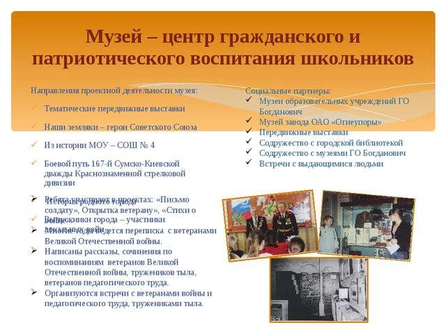 Направления проектной деятельности музея: Тематические передвижные выставки Н...