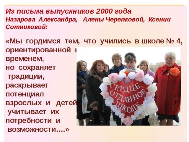 Из письма выпускников 2000 года Назарова Александра, Алены Черепковой, Ксении...