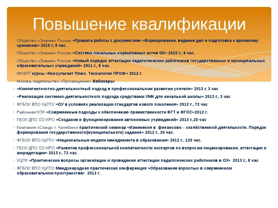 Общество «Знание» России «Правила работы с документами «Формирование, ведение...