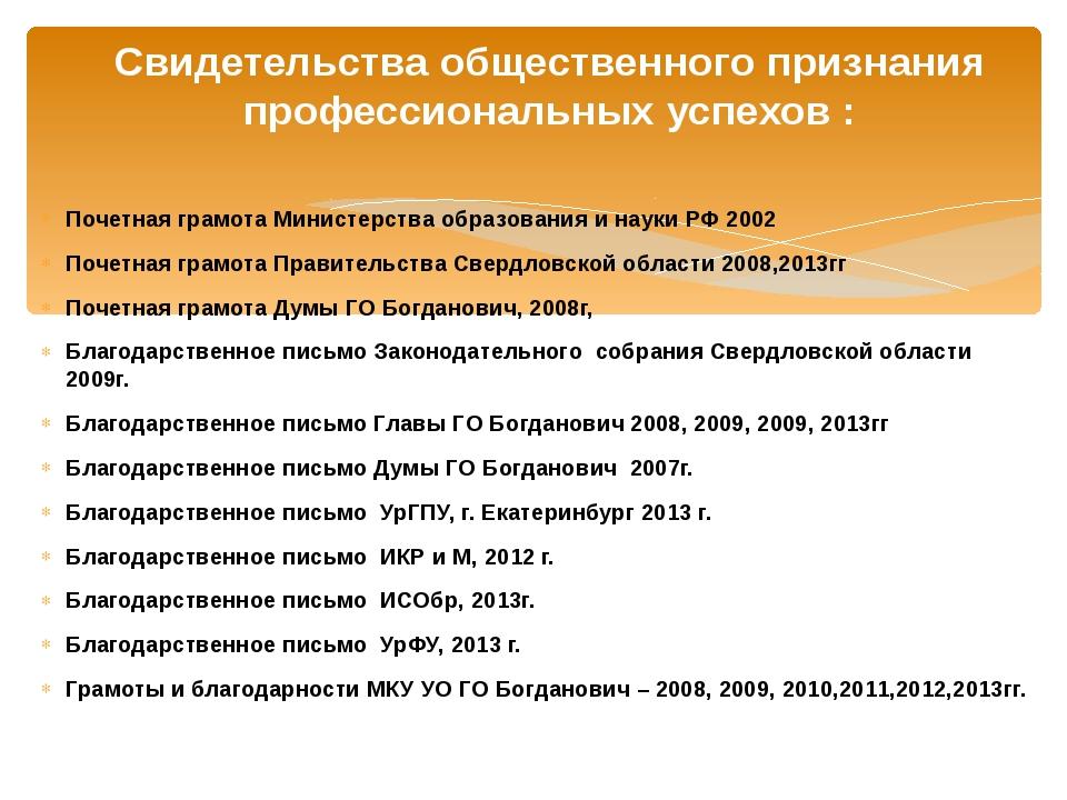 Почетная грамота Министерства образования и науки РФ 2002 Почетная грамота Пр...