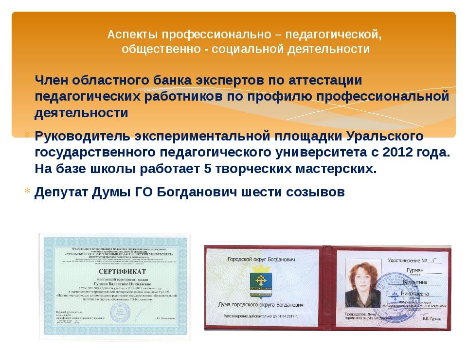 Член областного банка экспертов по аттестации педагогических работников по пр...