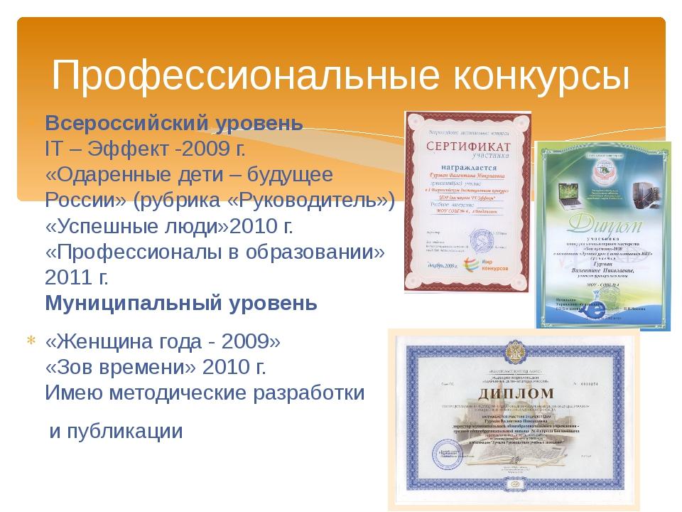 Всероссийский уровень IT – Эффект -2009 г. «Одаренные дети – будущее России»...