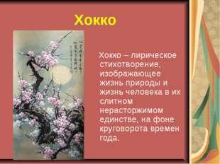 Хокко Хокко – лирическое стихотворение, изображающее жизнь природы и жизнь че