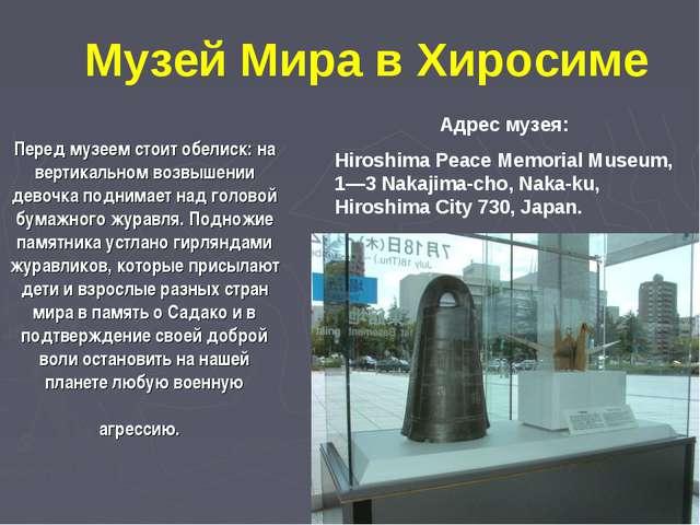 Перед музеем стоит обелиск: на вертикальном возвышении девочка поднимает над...