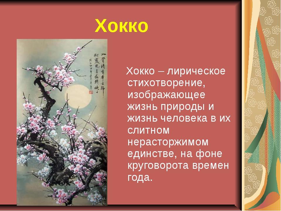 Хокко Хокко – лирическое стихотворение, изображающее жизнь природы и жизнь че...