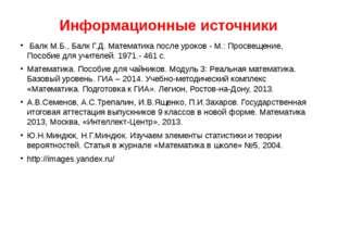 Информационные источники Балк М.Б., Балк Г.Д. Математика после уроков - М.: П