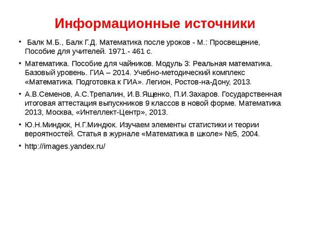 Информационные источники Балк М.Б., Балк Г.Д. Математика после уроков - М.: П...
