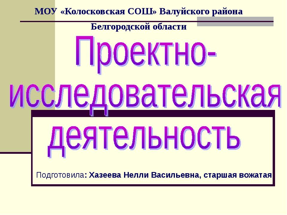 МОУ «Колосковская СОШ» Валуйского района Белгородской области Подготовила: Ха...