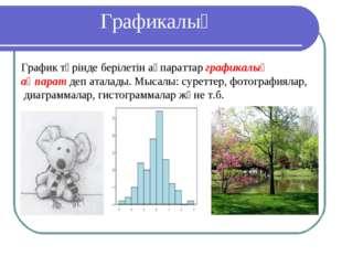 Графикалық График түрінде берілетін ақпараттар графикалық ақпарат деп аталады