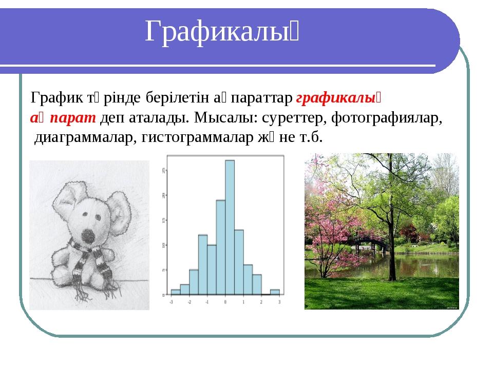 Графикалық График түрінде берілетін ақпараттар графикалық ақпарат деп аталады...