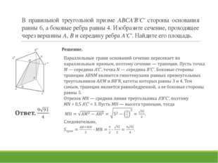 В правильной треугольной призме ABCA'B'C' стороны основания равны 6, а боковы