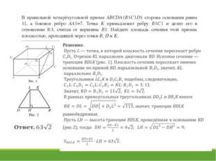 В правильной четырёхугольной призме ABCDA1B1C1D1 сторона основания равна 11,