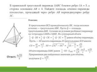В правильной треугольной пирамиде SABC боковое ребро SA = 5, а сторона основа