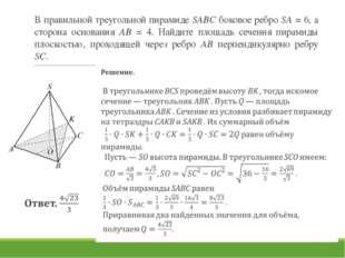 В правильной треугольной пирамиде SABC боковое ребро SA = 6, а сторона основа