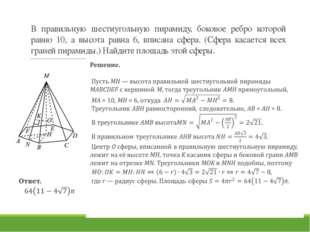 В правильную шестиугольную пирамиду, боковое ребро которой равно 10, а высота