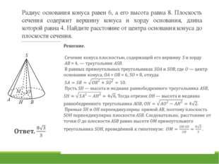 Радиус основания конуса равен 6, а его высота равна 8. Плоскость сечения соде