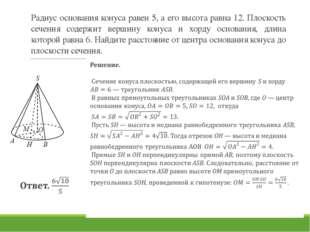 Радиус основания конуса равен 5, а его высота равна 12. Плоскость сечения сод