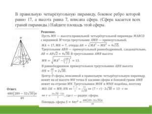 В правильную четырёхугольную пирамиду, боковое ребро которой равно 17, а высо