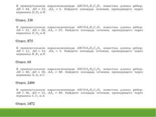 Ответ. 330 Ответ. 875 Ответ. 60 Ответ. 2400 Ответ. 1872