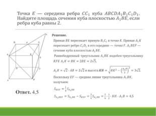 Ответ. 4,5