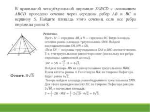 В правильной четырёхугольной пирамиде SABCD с основанием ABCD проведено сечен