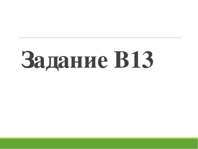 Задание B13