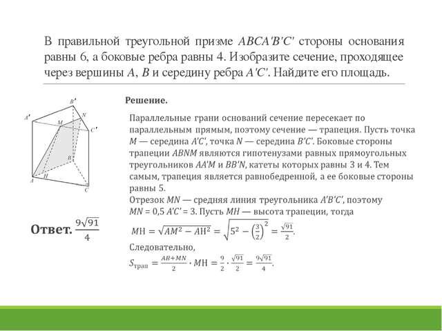 В правильной треугольной призме ABCA'B'C' стороны основания равны 6, а боковы...