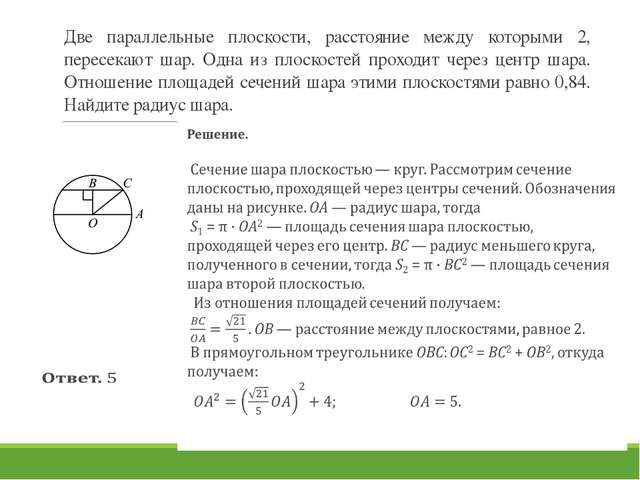 Две параллельные плоскости, расстояние между которыми 2, пересекают шар. Одна...