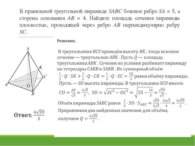 В правильной треугольной пирамиде SABC боковое ребро SA = 5, а сторона основа...