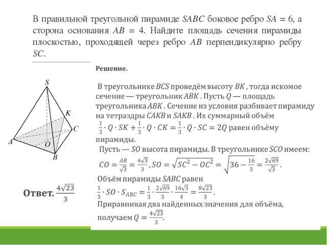 В правильной треугольной пирамиде SABC боковое ребро SA = 6, а сторона основа...