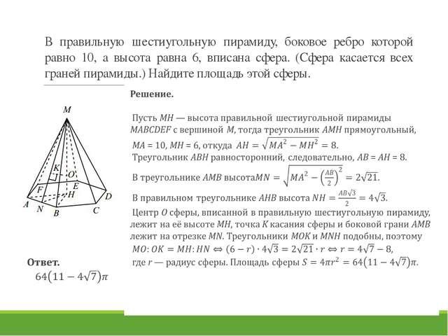 В правильную шестиугольную пирамиду, боковое ребро которой равно 10, а высота...