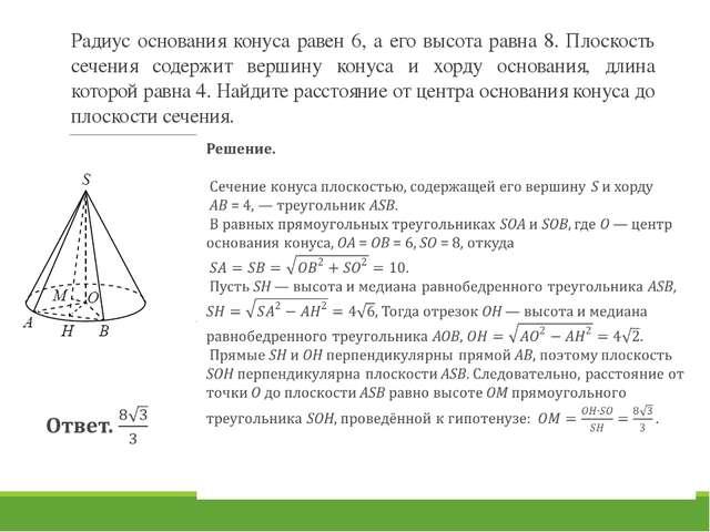 Радиус основания конуса равен 6, а его высота равна 8. Плоскость сечения соде...
