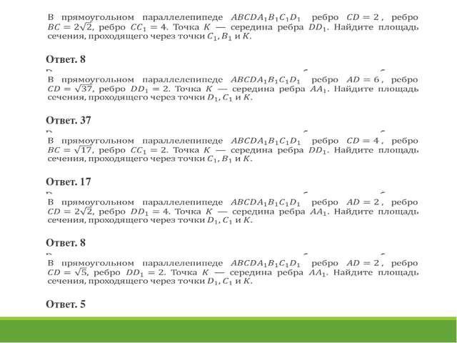 Ответ. 8 Ответ. 37 Ответ. 17 Ответ. 8 Ответ. 5