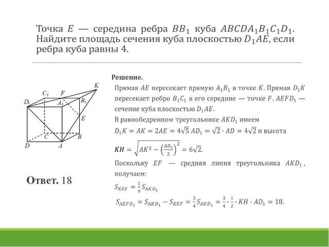 Ответ. 18