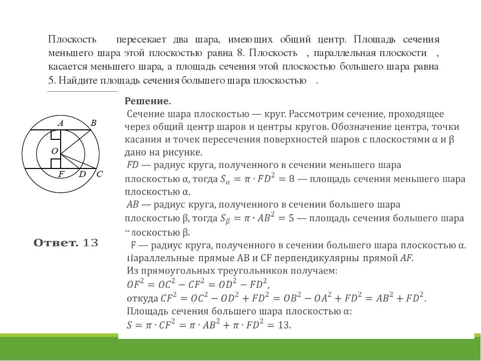 Плоскость α пересекает два шара, имеющих общий центр. Площадь сечения меньшег...