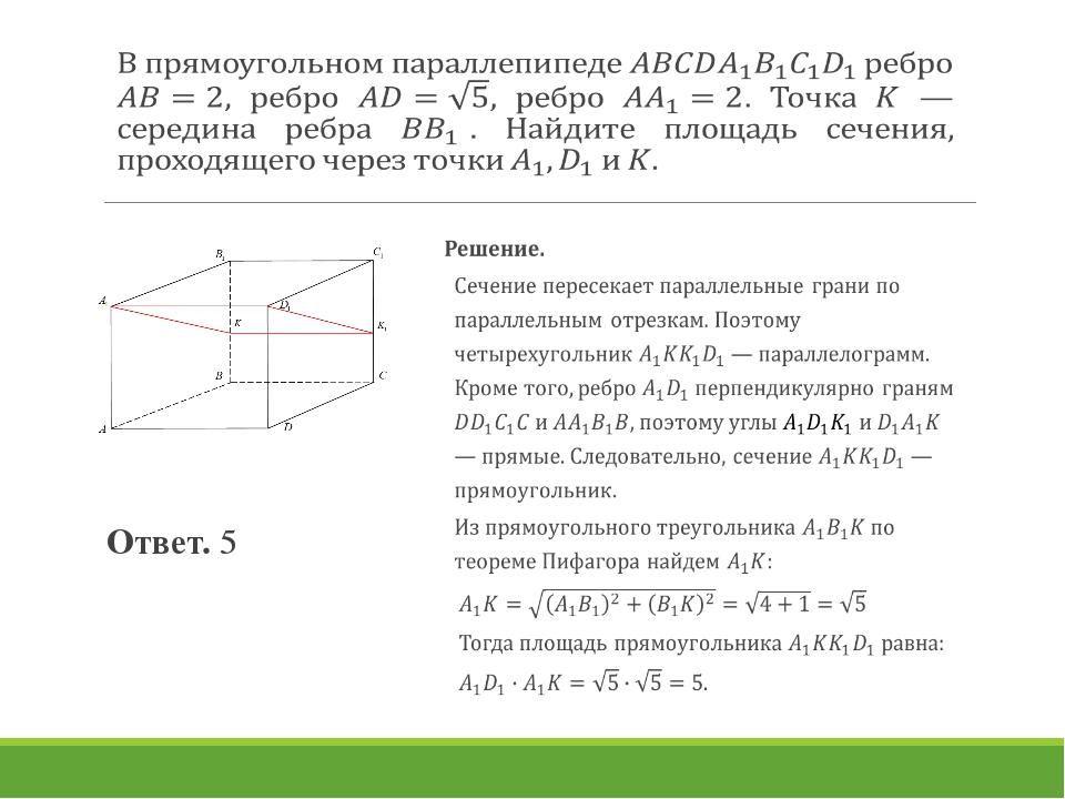 Ответ. 5
