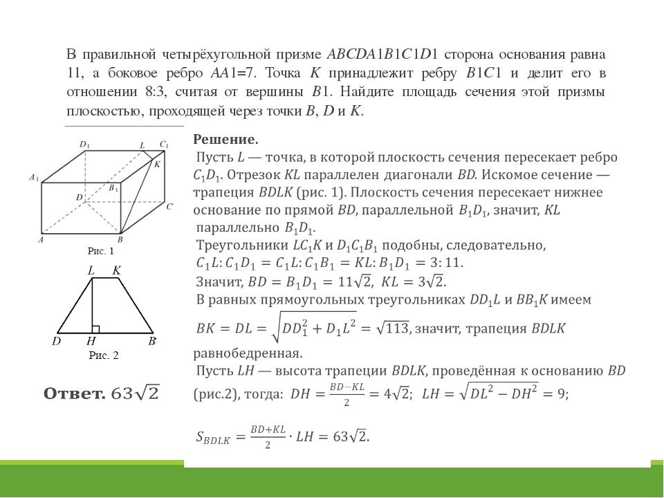 В правильной четырёхугольной призме ABCDA1B1C1D1 сторона основания равна 11,...