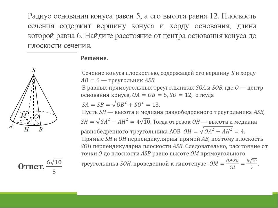 Радиус основания конуса равен 5, а его высота равна 12. Плоскость сечения сод...