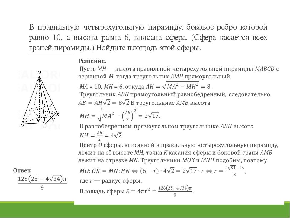 В правильную четырёхугольную пирамиду, боковое ребро которой равно 10, а высо...