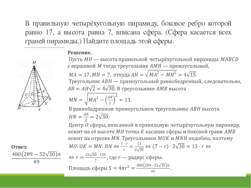 В правильную четырёхугольную пирамиду, боковое ребро которой равно 17, а высо...