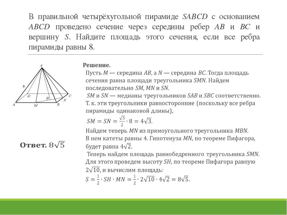 В правильной четырёхугольной пирамиде SABCD с основанием ABCD проведено сечен...