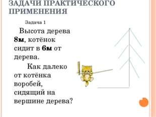 ЗАДАЧИ ПРАКТИЧЕСКОГО ПРИМЕНЕНИЯ Задача 1 Высота дерева 8м, котёнок сидит в 6м