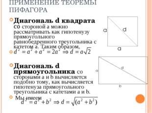 ПРИМЕНЕНИЕ ТЕОРЕМЫ ПИФАГОРА Диагональ d квадрата со стороной а можно рассматр