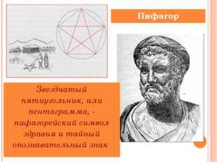 Пифагор Звездчатый пятиугольник, или пентаграмма, - пифагорейский символ здра