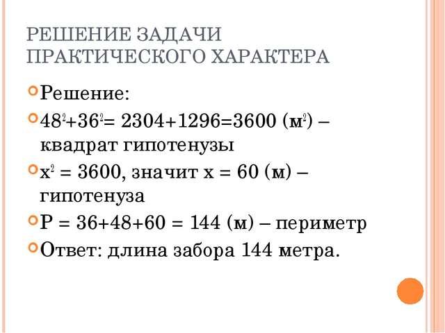 РЕШЕНИЕ ЗАДАЧИ ПРАКТИЧЕСКОГО ХАРАКТЕРА Решение: 482+362= 2304+1296=3600 (м2)...