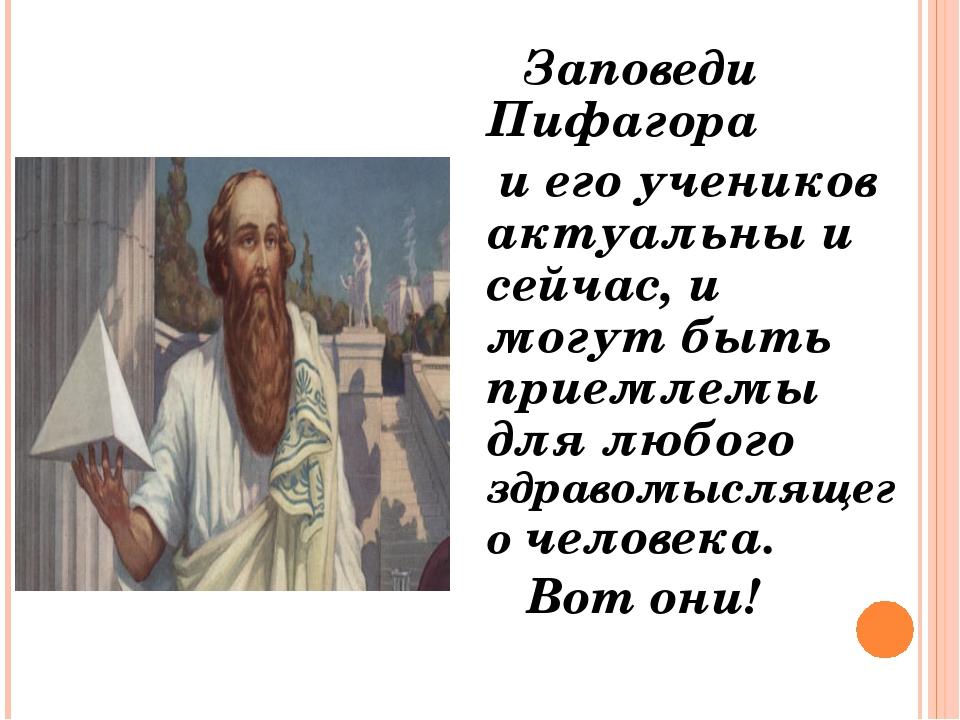 Заповеди Пифагора и его учеников актуальны и сейчас, и могут быть приемлемы...